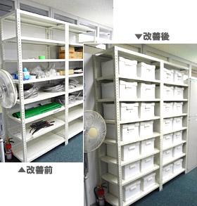 備品の整理整頓に利用