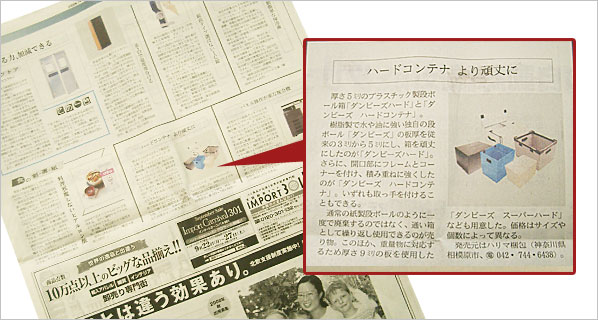 メディア掲載 ダンビーズ(プラダン)