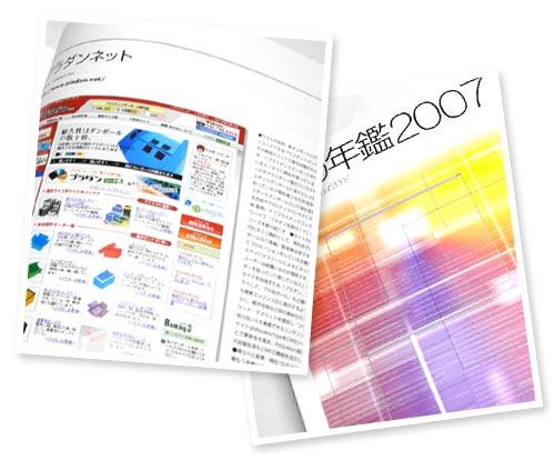 Web年鑑2007